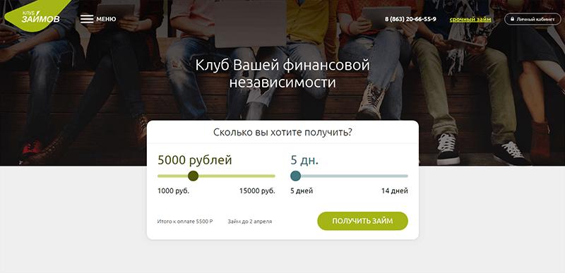 Официальный сайт Клуб займов