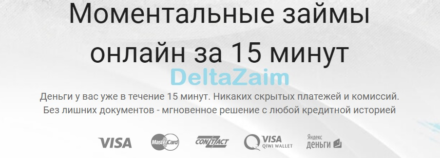 Официальный сайт Дельта займ