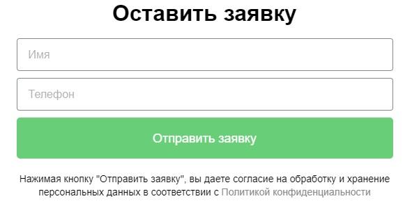 Форма для заявки на займ в Финлайте