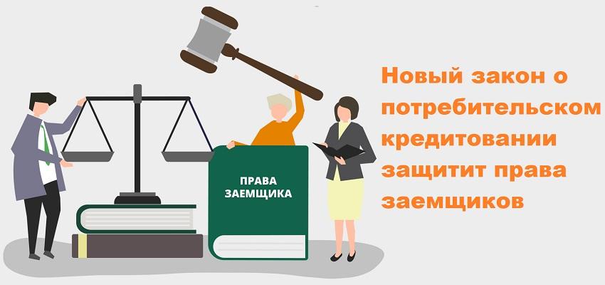 новый закон защитит права заемщиков