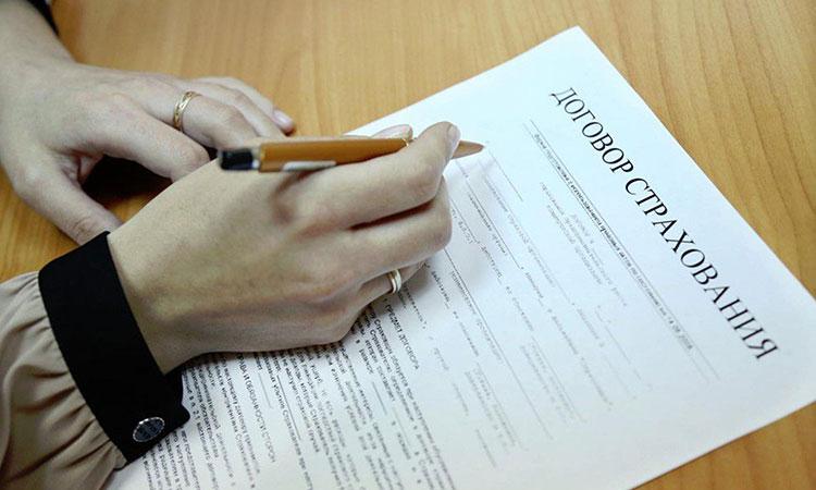 письменное страхование