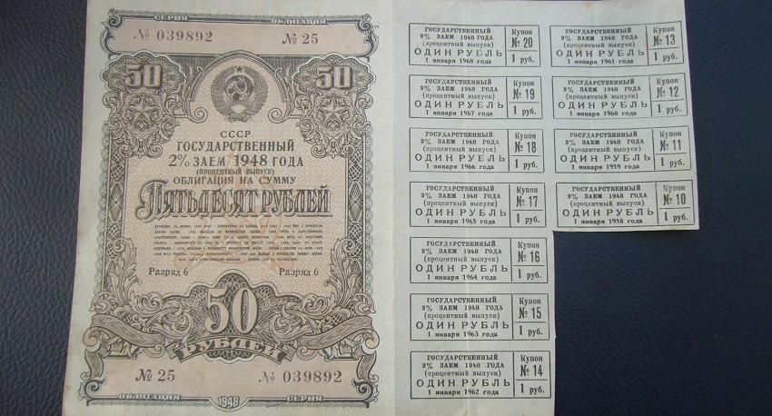 Облигация 50 рублей 1948 год