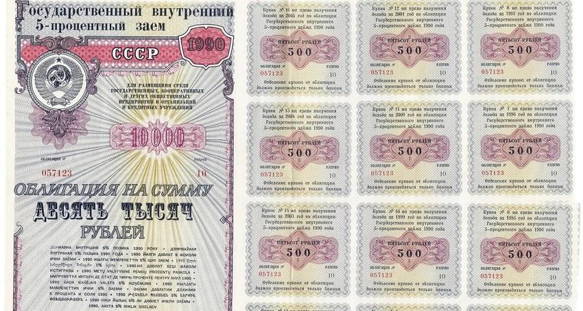 облигации 1990