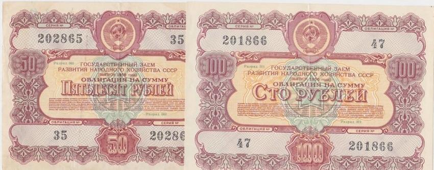 облигации 1956
