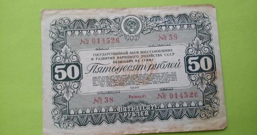 СССР Облигация 50 рублей 1946 год