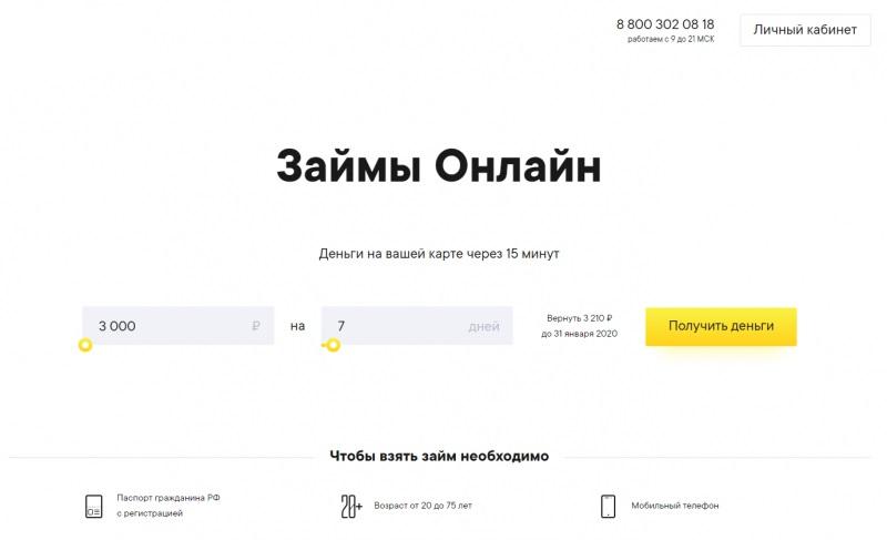 сайт рубль.ру