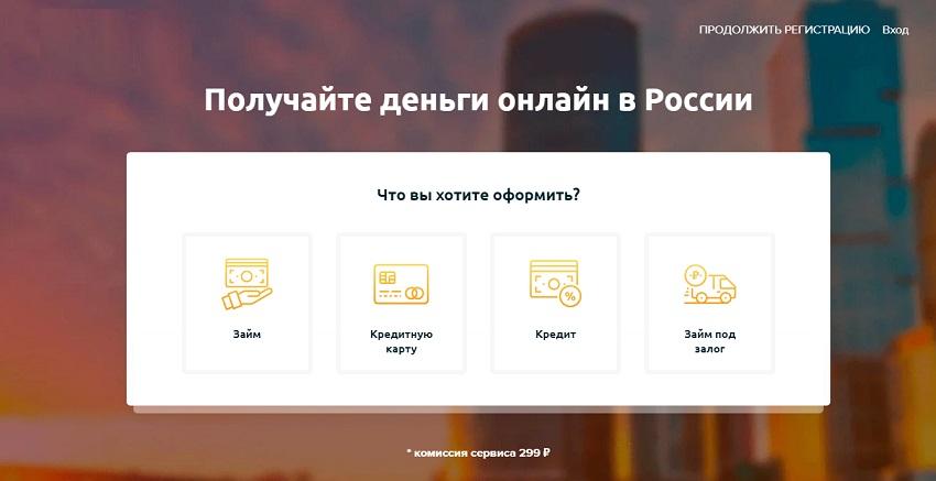 Оформить кредит можно онлайн с помощью формы, представленной на сайте