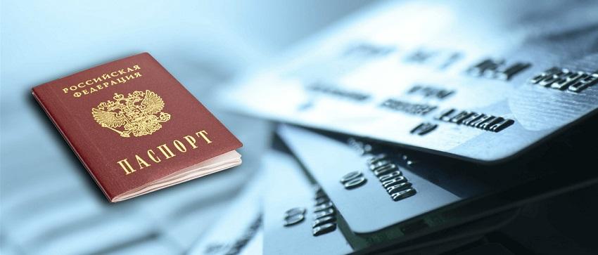 паспорт и банковская карта