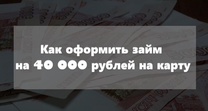 займ на 40 000 рублей