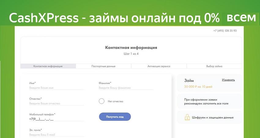 CashXPress - займы онлайн под 0%