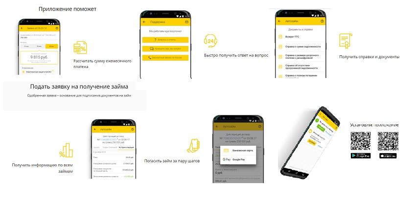 мобильное приложение кармани