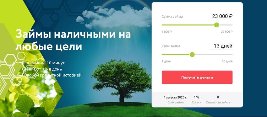 сайт деньги в руки онлайн