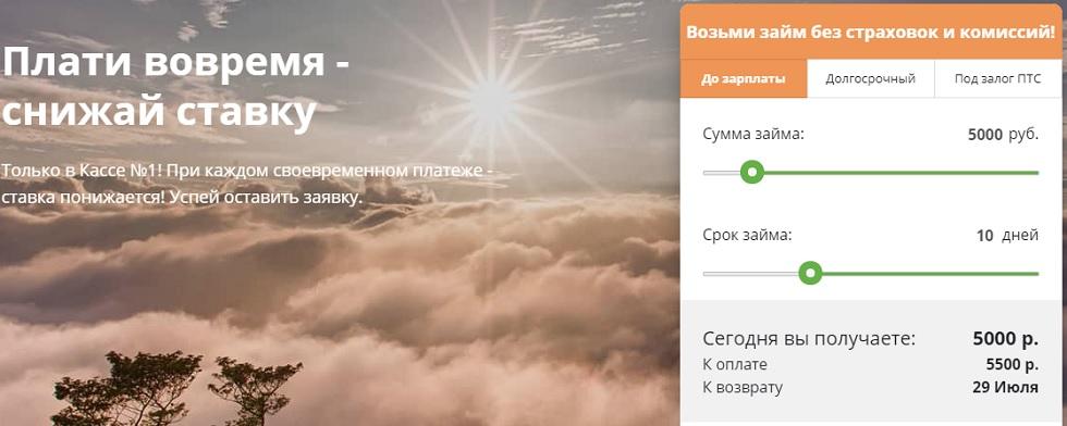 Официальный сайт Касса номер 1