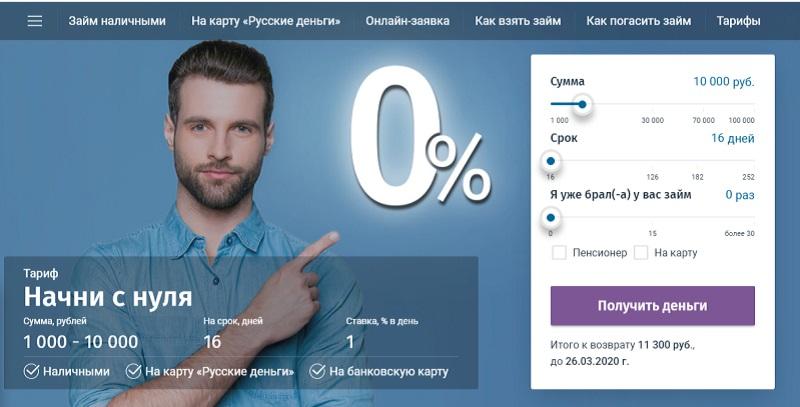 сайт русские деньги