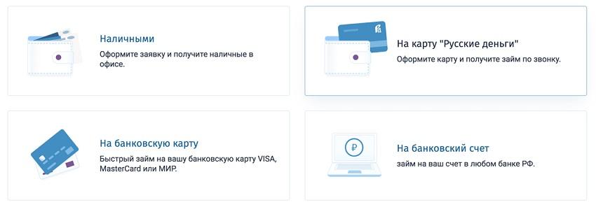 лк русские деньги