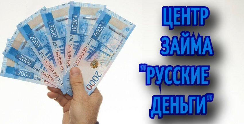 займ рубли русские