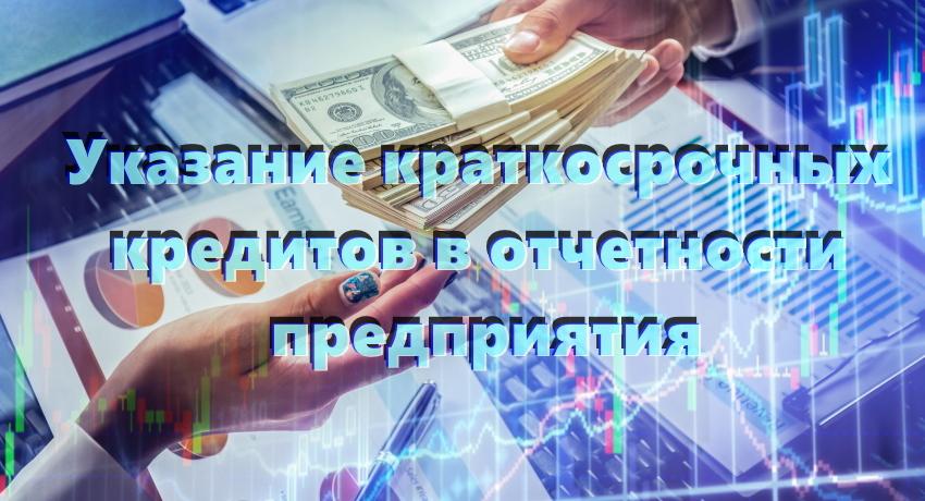 Указание краткосрочных кредитов в отчетности предприятия