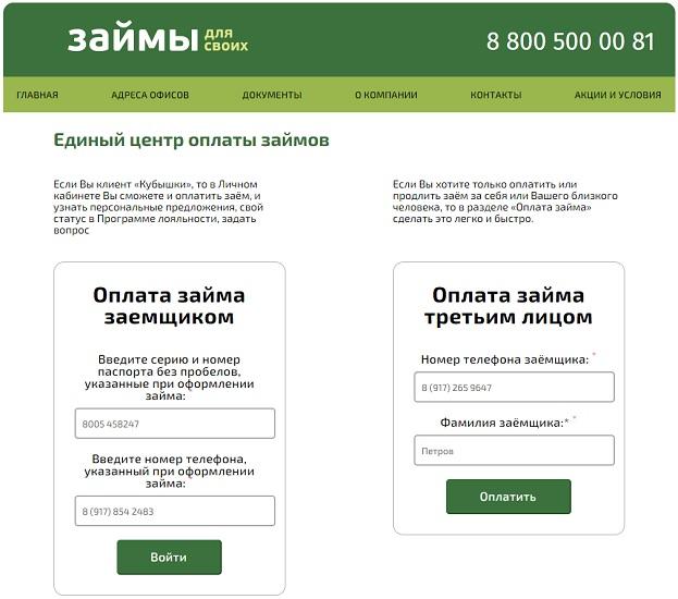 Официальный сайт Кубышка