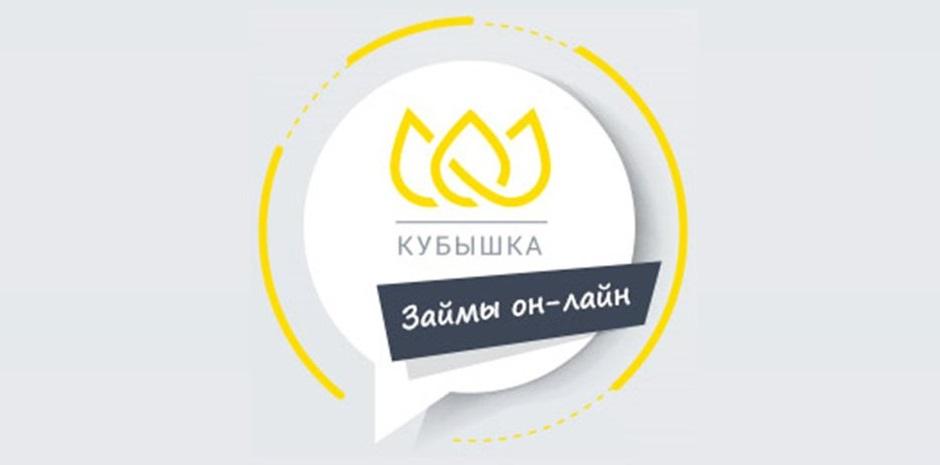 МФО Кубышка