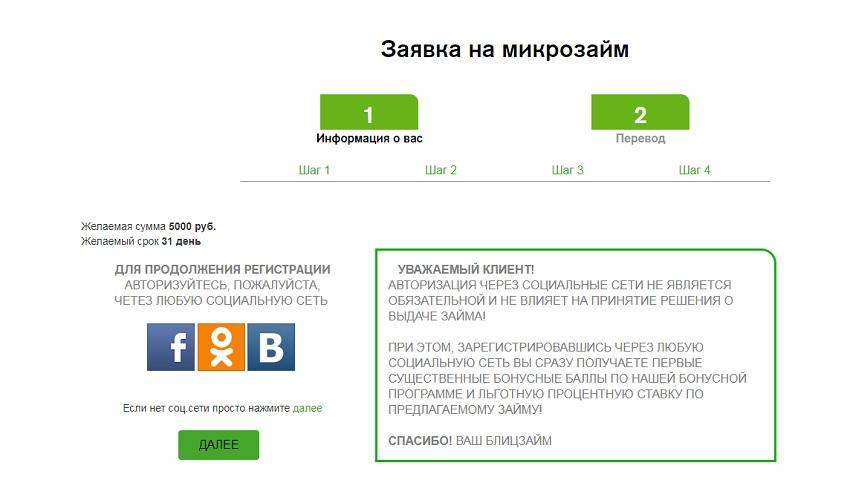 блиц регистрация шаг 1