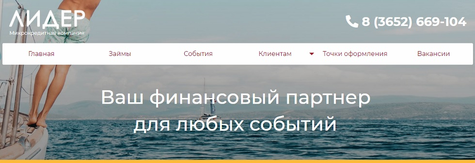 Официальный сайт МФО Лидер