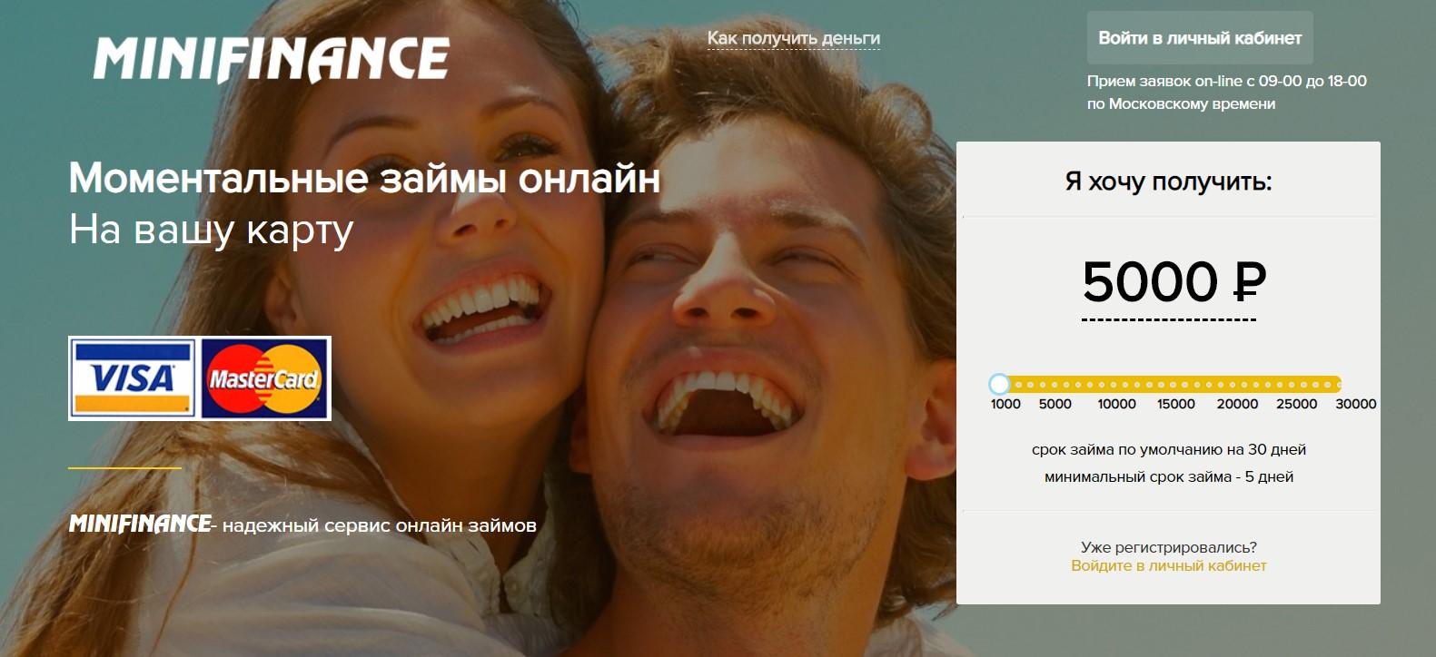 Официальный сайт Минифинанс займ