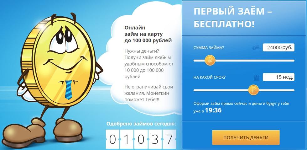 Официальный сайт Монеткин