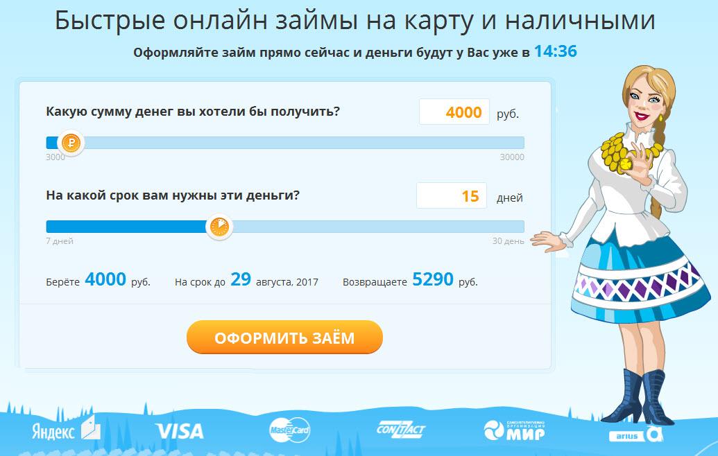 Быстрые онлайн займы Монисто