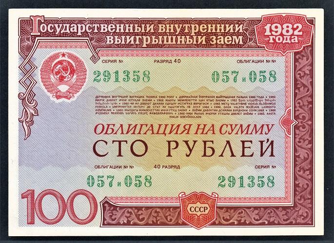 Облигации 1982 года на сумму 100 рублей