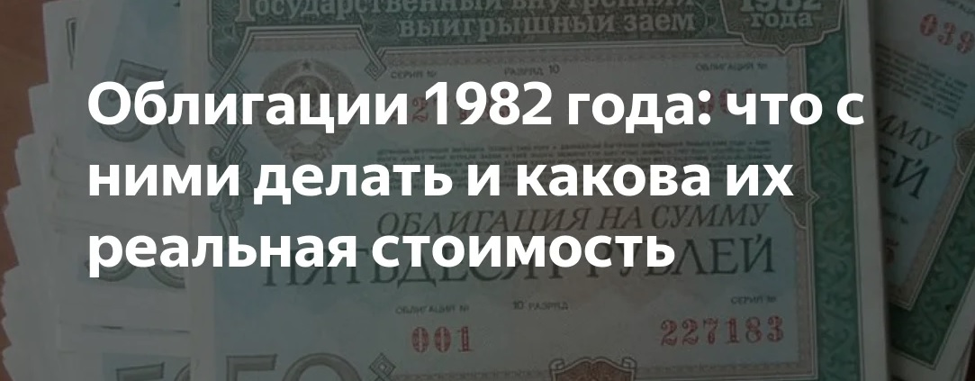Цена облигаций 1982 года