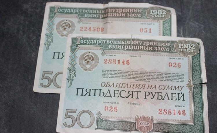 50 рублей 1982 года