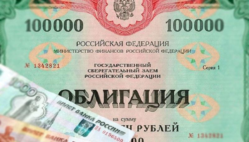 облигации и рубли