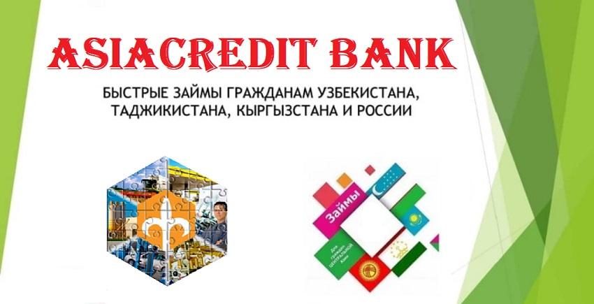 азиякредит банк