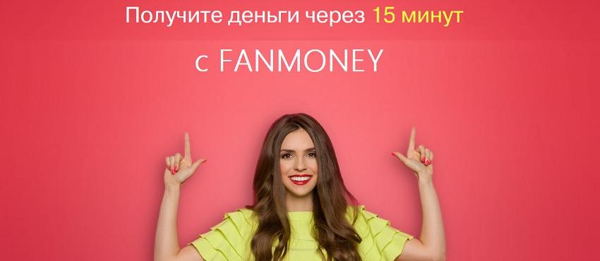 фанмани деньги за 15 минут