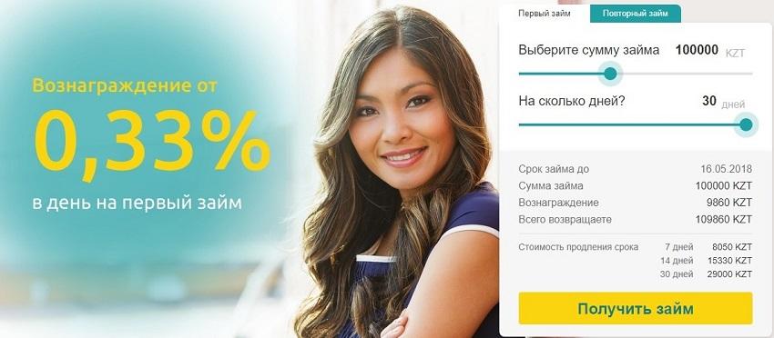 Займ на карту в Казахстане