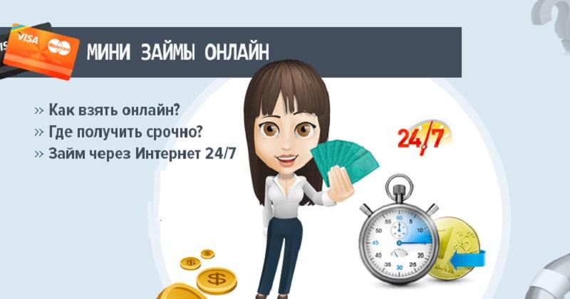 мини займы онлайн