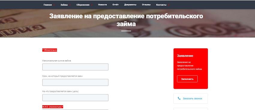 заявка гоззайм онлайн