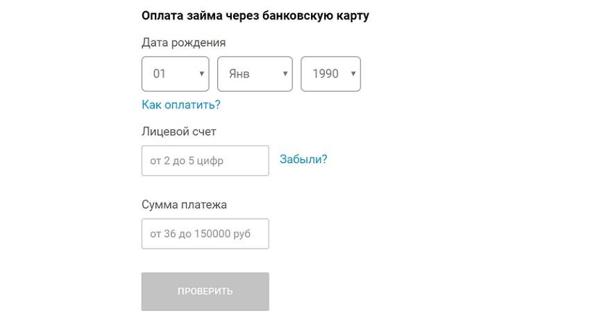 погашение займов бк