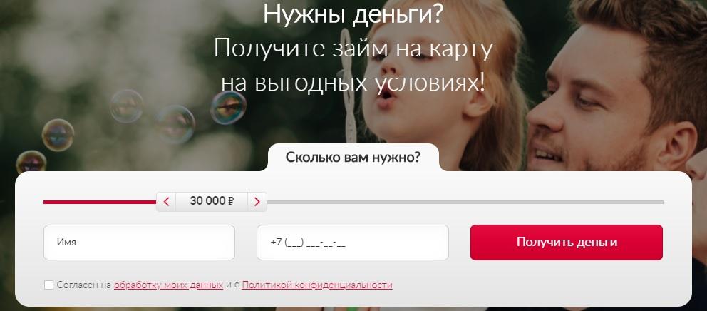 микрозайм профи кредит