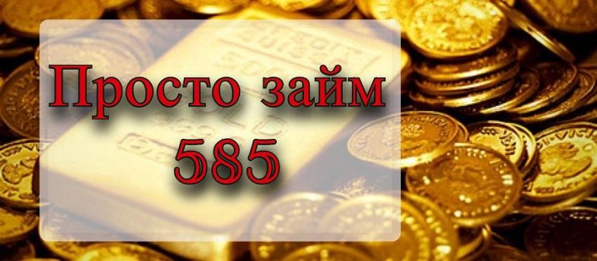 золото скупка займ