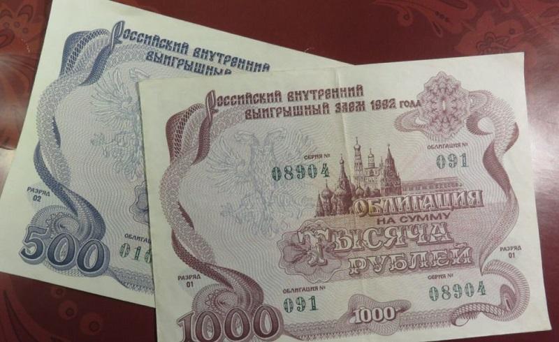 Российский внутренний выигрышный