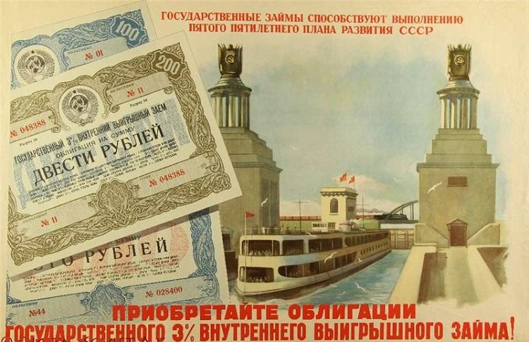 советские облигации