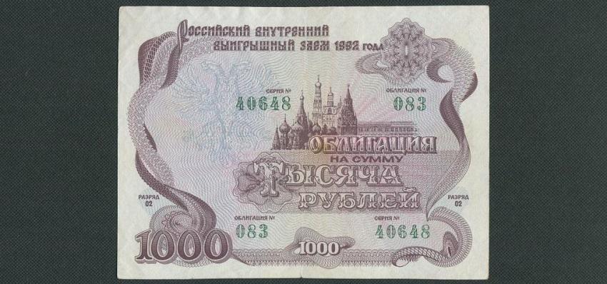 облигация 1992 1000 рублей