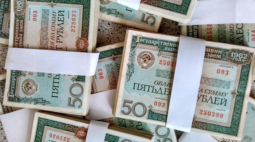 Облигации 50 рублей 1982 год