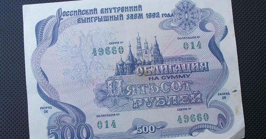 облигация 500 рублей 1992