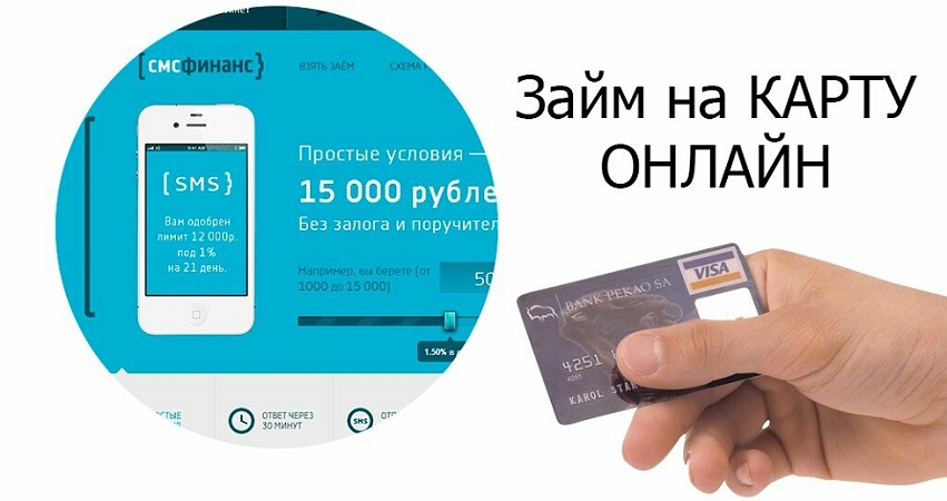 МКК СМС Финанс