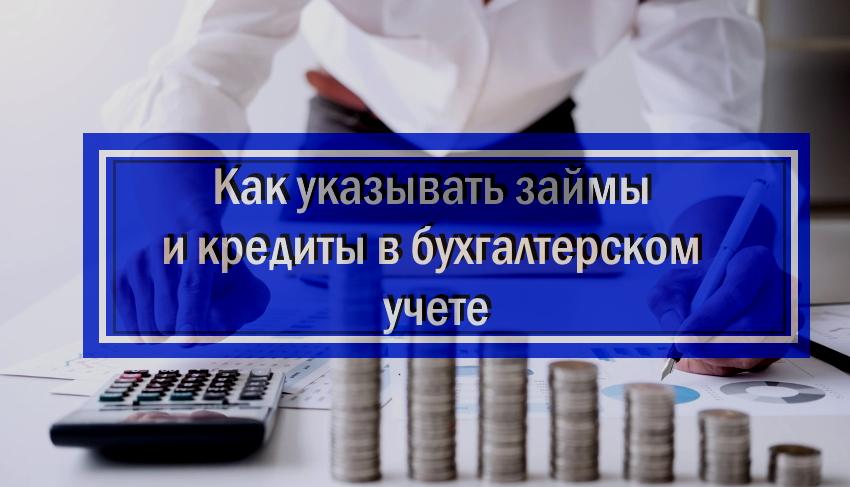 кредиты в бухгалтерском учете
