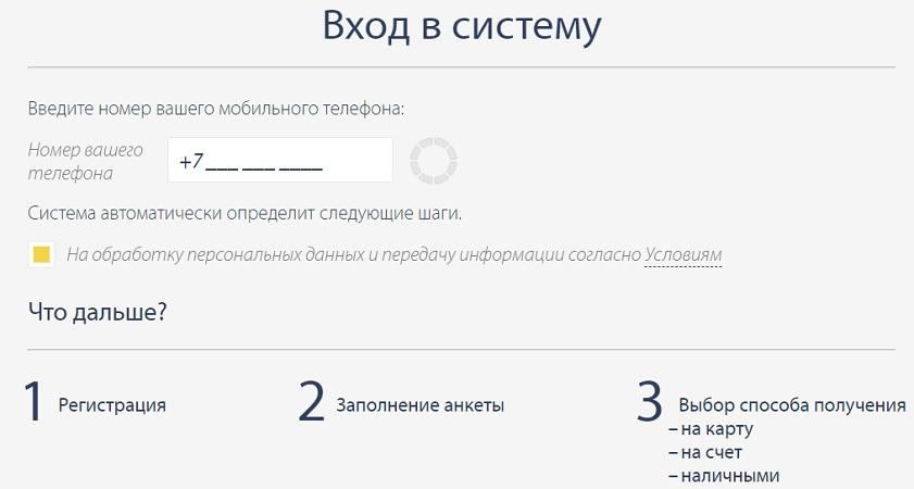 Регистрация на womoney ru