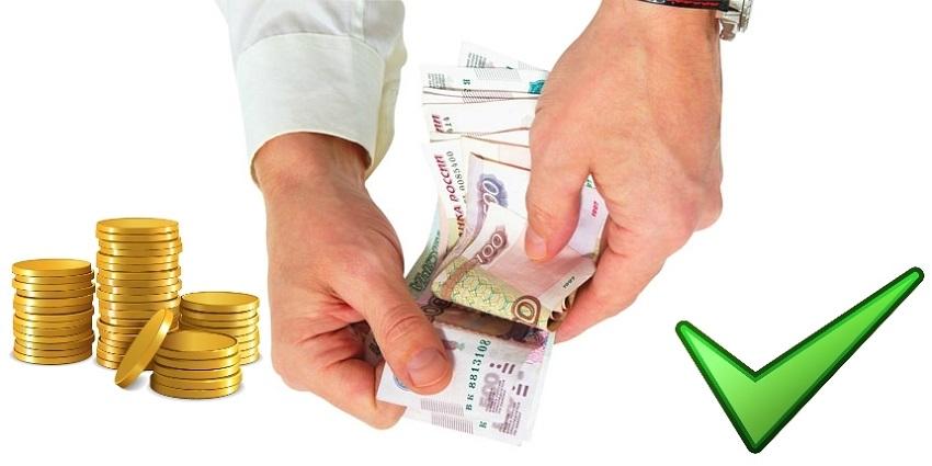 деньги в руках и галочка