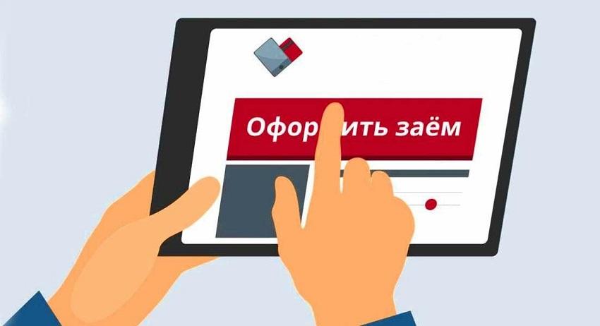 оформить заем онлайн